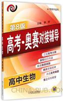 高考・奥赛对接辅导 高中生物(第8版)