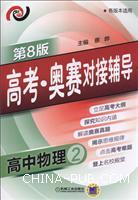 高考・奥赛对接辅导 高中物理2(第8版)
