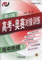高考・奥赛对接训练 高中物理3(第4版)