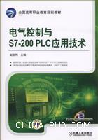 电气控制与S7-200 PLC应用技术