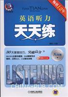 英语听力天天练 八年级(第7版)