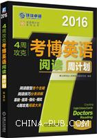 2016年4周攻克考博英语阅读周计划(阅读精粹108篇)第3版