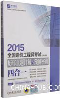 2015全国造价工程师考试历年真题详解与预测密训(四合一) 第4版