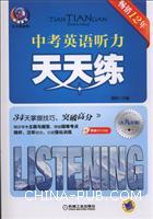 中考英语听力天天练(含九年级)(第7版)