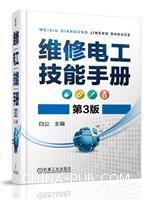 维修电工技能手册  第3版