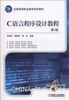 C语言程序设计教程 第3版