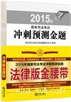 2015年国家司法考试冲刺预测金题(法律版金腰带)(全七册)