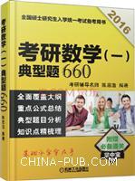 2016考研数学(一)典型题660