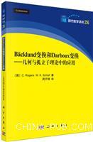 Backlund变换和Darboux变换:几何与孤立子理论中的应用