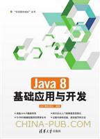 Java 8基础应用与开发