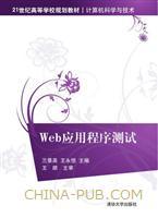 Web应用程序测试