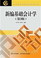 新编基础会计学(第3版)