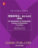 燃烧学导论:概念与应用(第3版)