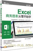 Excel商务图表从零开始学