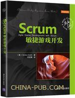 Scrum敏捷游戏开发