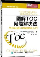 图解TOC问题解决法(china-pub首发)