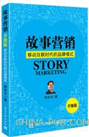 故事营销(升级版):移动互联时代的品牌模式