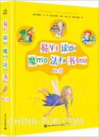 易读魔法书(10-12册)(全彩)