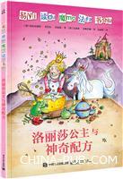 易读魔法书(4-6册)(全彩)