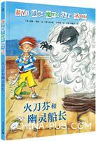 易读魔法书(7-9册)(全彩)