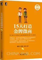 (www.wusong999.com)15天打造金牌微商