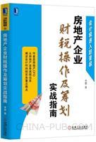 房地产企业财税操作及筹划实战指南(china-pub首发)