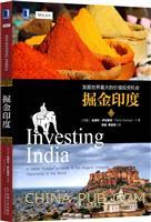 掘金印度:发掘世界最大的价值投资机会(china-pub首发)