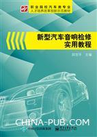 新型汽车音响检修实用教程