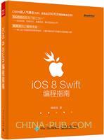 iOS 8 Swift编程指南