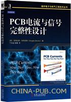 PCB电流与信号完整性设计