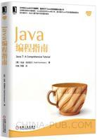 (特价书)Java编程指南