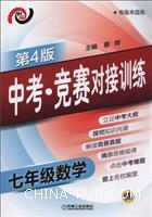 中考・竞赛对接训练  七年级数学(第4版)