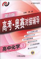 高考・奥赛对接辅导 高中化学3(第8版)
