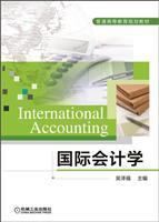 国际会计学(英文版)