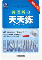 英语听力天天练 七年级(第7版)