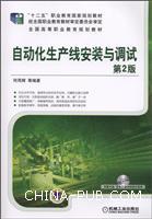 自动化生产线安装与调试 第2版