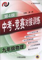 中考・竞赛对接训练  九年级物理(第4版)