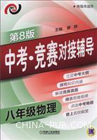 中考・竞赛对接辅导  八年级物理(第8版)