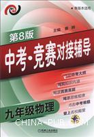 中考・竞赛对接辅导  九年级物理(第8版)