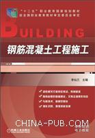 钢筋混凝土工程施工
