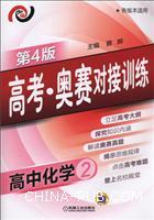 高考・奥赛对接训练 高中化学2(第4版)