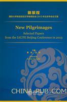 新旅程:国际大学英语语言文学教授协会2013年北京年会论文集(精装)