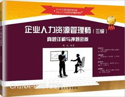 企业人力资源管理师(三级)真题详解与押题密卷