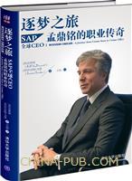 逐梦之旅:SAP全球CEO孟鼎铭的职业传奇(china-pub首发)
