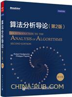 算法分析导论(第2版)(英文版)