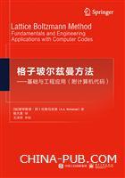 格子玻尔兹曼方法――基础与工程应用(附计算机代码)