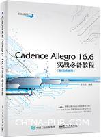 Cadence Allegro 16.6实战必备教程(配视频教程)