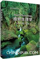植物生理学(第五版)(中译本)