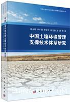 中国土壤环境管理支撑技术体系研究