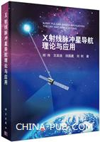 X射线脉冲星导航理论与应用